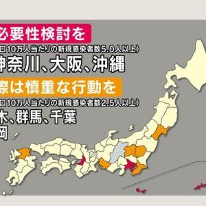 群馬への往来は『必要性を改めて検討を』 東京・神奈川、大阪、沖縄も対象 長野県が県民に呼びかけ