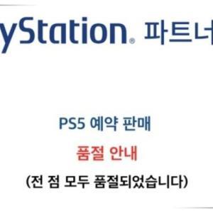 ノージャパンはどこ行った? 韓国でPS5予約分が即完売、ネットが自嘲