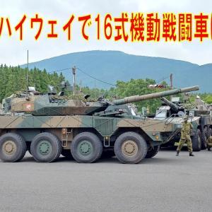 【動画】 最新鋭・16式機動戦闘車と遭遇  2020 道の駅で