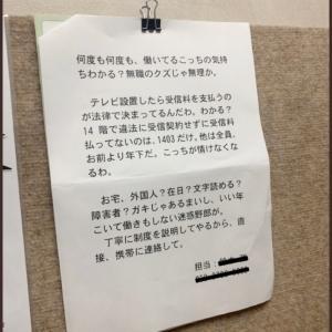 「お宅、外国人?在日?文字読める?障害者?」 NHK集金人より