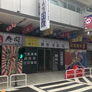「怪しい日本街」に旭日旗風の看板発見!「通報だ」と中国ネット反発