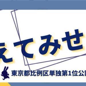 「誰!?」山尾志桜里氏が選挙見据えて〝顔写真〟リニューアル