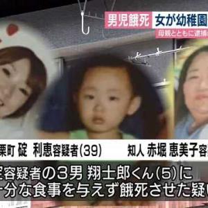 ママ友容疑者の恐怖シナリオ「3人のうち1人が亡くなれば…」