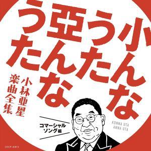 小林亜星さんのコマーシャル・ソングCD Amazonで欠品中です。