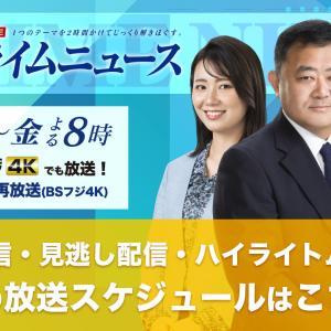 【動画】昨夜のプライムニュースの、野田の言動。