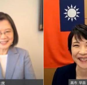 台湾の蔡英文主席・高市早苗衆議院議員 Web対談