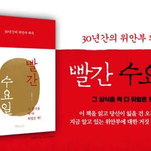 """「慰安婦被害者はいない」韓国で出版された""""慰安婦問題のタブーを破る本""""『赤い水曜日』"""