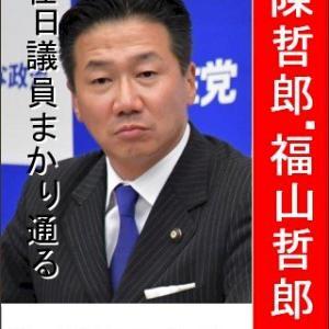 立憲・陳哲、自民総裁選を批判「政策ばらばら、びっくりした」