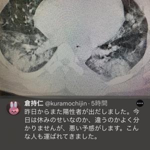 倉持仁院長「昨日から陽性者が出だしました。悪い予感がします」と白くなった肺のCTをツイート