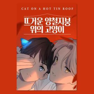 「日本の漫画に酷似」と物議醸した韓国の人気ウェブ漫画、連載中止に