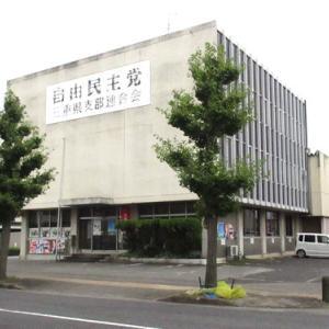 伊勢新聞 野田を推薦する川崎県連会長は、「動いていない」