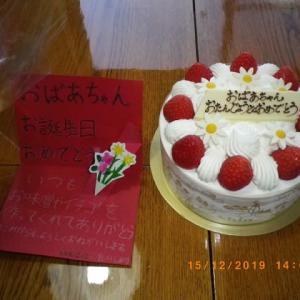 おばあちゃん、誕生日おめでとう!