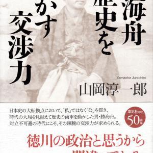 新著、『勝海舟 歴史を動かす交渉力』(草思社)を上梓しました