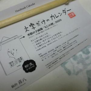 柳生和紙のカレンダーをありがとうございますm(__)m