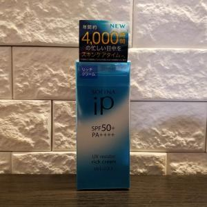 SOFINA iP UVレジスト SPF50+ PA++++ リッチクリーム
