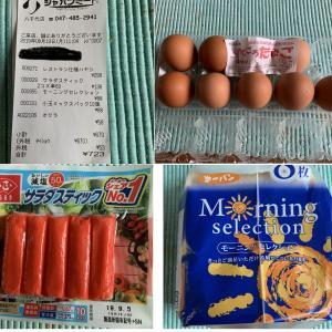 卵が税抜き88円!!