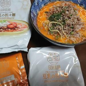 豆乳の坦坦麺