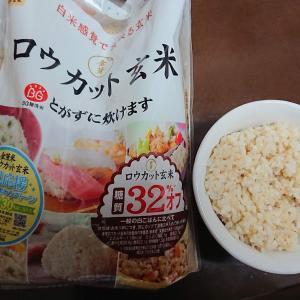 食べやすいロウカット玄米