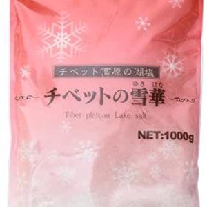 ☆クリスマスプレゼントセット☆ その2 チベットの塩