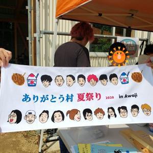 8/5 ありがとう村 夏祭りでした!