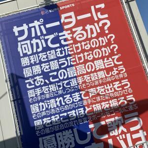 J1リーグ2019第33節・ホーム浦和戦