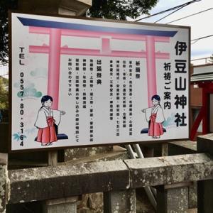2年前の伊豆山神社で‥