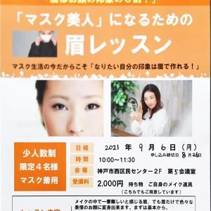 [募集中]眉レッスン 神戸市西区民センター 9月6日(月曜日)