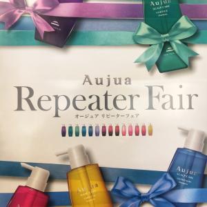【お知らせ】 Aujua(オージュア)夏のキャンペーン始まります☆