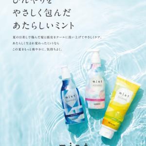 【お知らせ】7月限定メニュー☆選べる冷んやりミントスパ