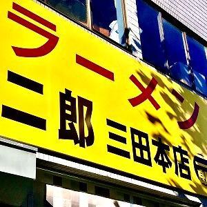 3520 【麺類色々373】大食いの慶應で「二郎本店の大豚」を・・三田