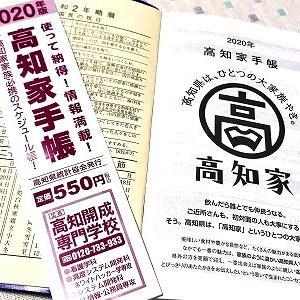 3572 【名物パン375】令和最初の新年は高知県民手帳と「チョコナック」で