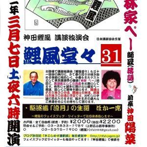 独演会「鯉風堂々31」興行!!