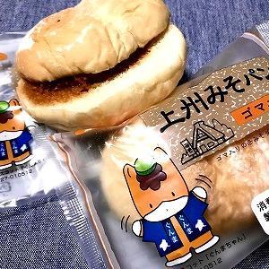 3887 【名物パン405】開会を待つTOKYO2020と「上州みそパン」・・北青山