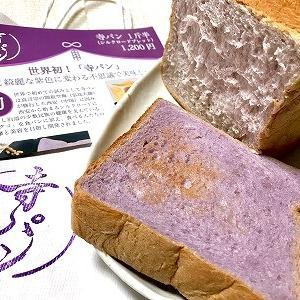 3891 【名物パン406】三田に残る渡辺綱伝説と「世界初!紫色の寺パン」