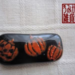 ハロウィン特集♪ オレンジかぼちゃとおばけかぼちゃの帯留め