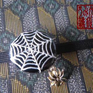 ハロウィン特集♪ 蜘蛛の巣の帯留め