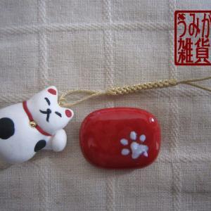 縁起物の帯留め*にゃんこ肉球帯留めと招き猫の帯飾り