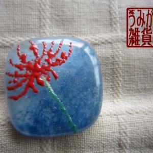 曼珠沙華の帯留め(青系)