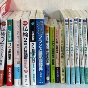 仏検1次試験☆合格発表!