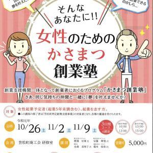 女性向け創業塾開催 笠松町商工会