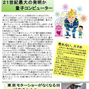 夢サポート通信11月号(NO14)を発行