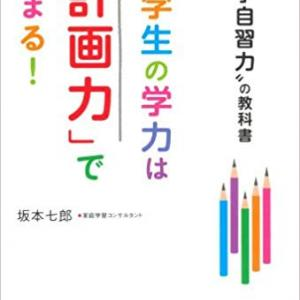 11月の推薦図書 小学生の学力は計画力で決まる 坂本七郎