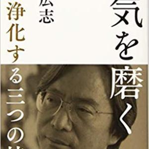 3月の推薦図書 運気を磨く 田坂広志