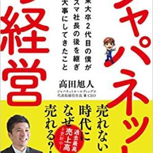 6月の推薦図書 ジャパネットの経営 髙田旭人