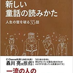 7月の推薦図書 新し童話の読み方 上阪徹