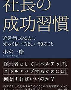 10月の推薦図書 社長の成功習慣