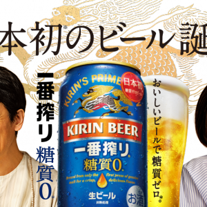 ビールも糖質0