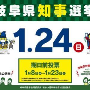 岐阜県民の方は選挙に行きましょう