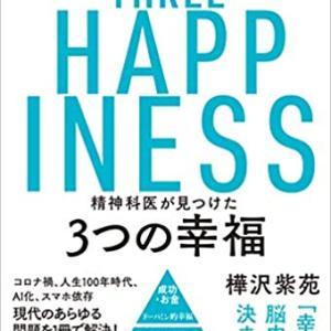 6月の推薦図書 精神科医がみつけた3つの幸福