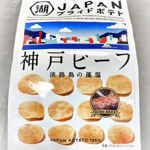 湖池屋JAPANプライドポテト 神戸ビーフ